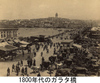 Galata_bridge_1800ssm