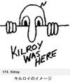 Kilroy_28_173sm