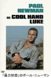 Cool_hand_lukesyukusyoumoji