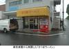 Dsc_2993_syukusyoumoji