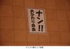 Dsc_5579syukusyoyumoji
