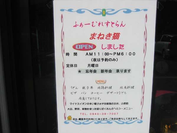 manekineko_poster_syukusyou