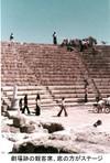 Salamis_ruins_theater_syukusyoumoji_1