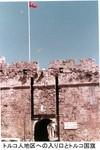 Turkish_gate_syukusyoumoji