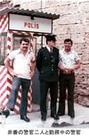 Turkish_policemen_at_gate_syukusyoumoji