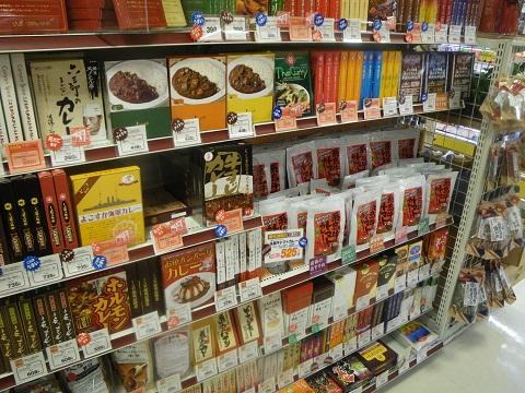 北野エース福岡パルコ店