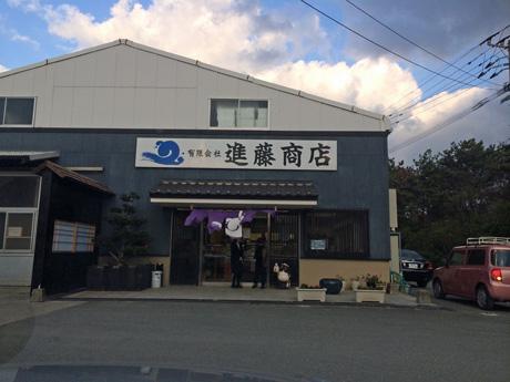 新宮町の進藤商店