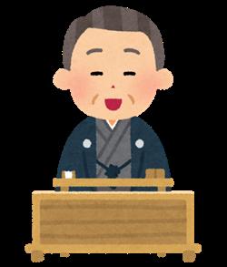 Rakugoka_kamigata_r