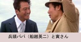 Torasanhyoudoupapa_syukusyoumoji_2